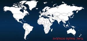 בראל - מפת העולם2