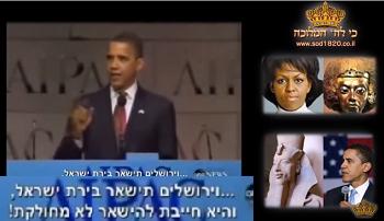 אובמה - ישראל