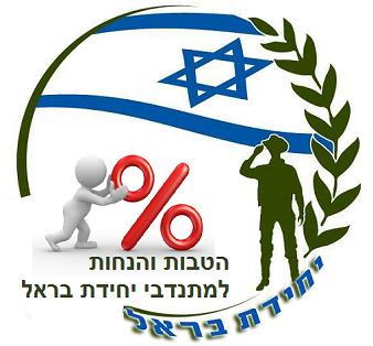 לוגו הטבות והנחות למתנדבים