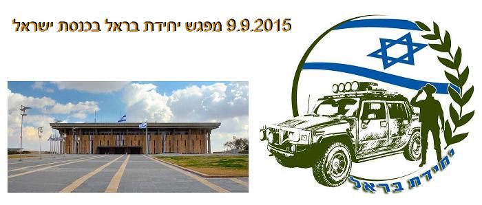 לוגו בראל וכנסת ישראל 700