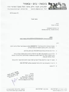 15.8.2015 הדחת קמב-צ בראל